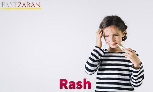 آموزش لغات کتاب ۵۰۴ واژه تصویری - لغت Rash