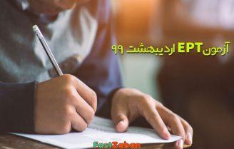 اردیبهشت ۹۹: اولین آزمون EPT سال جدید