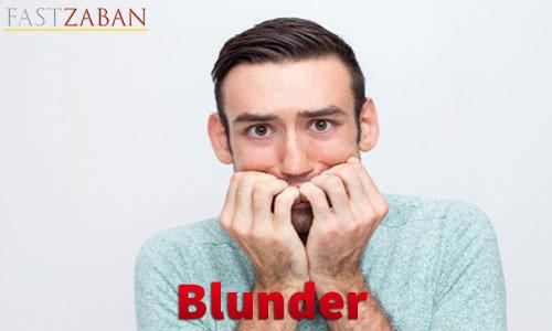 آموزش لغات کتاب ۵۰۴ واژه تصویری - لغت Blunder