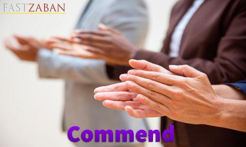 آموزش لغات کتاب ۵۰۴ واژه تصویری - لغت Commend