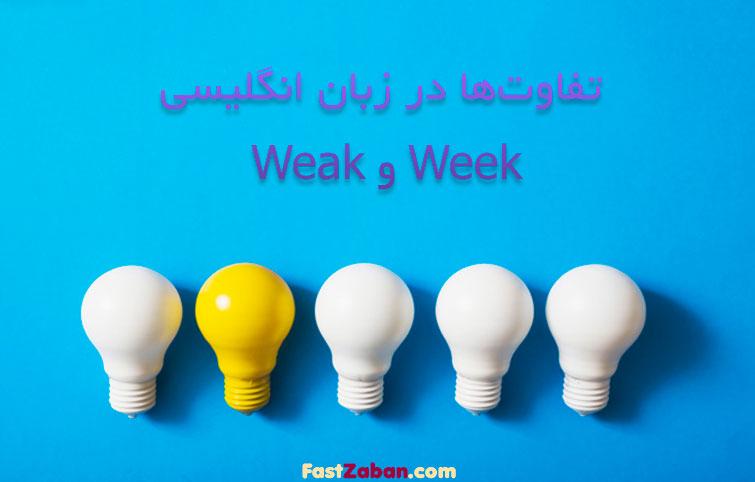 تفاوت بین Weak و Week در زبان انگلیسی + ویدیو