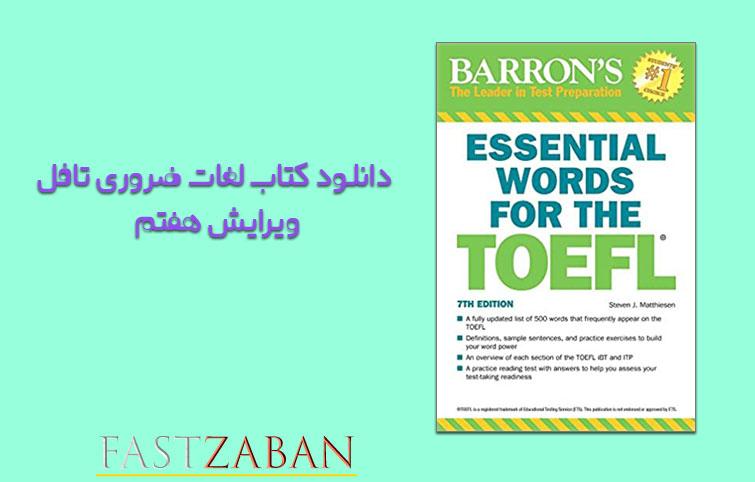 دانلود فایل pdf لغات ضروری تافل ویرایش هفتم
