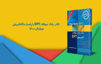 کتاب بانک سوالات آزمون EPT با پاسخ تشریحی - ویرایش 1400