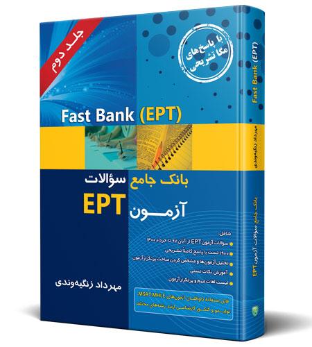 بانک سوالات EPT ویرایش 1400