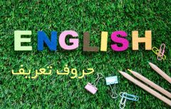 حرف تعریف - مجموعه آموزش گرامر انگلیسی به زبان ساده