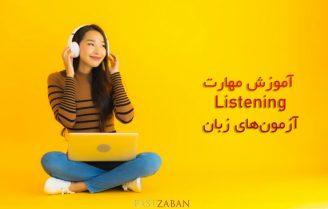 آموزش Listening آزمون MSRT و MHLE - بخش چهارم
