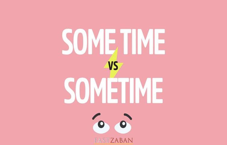 تفاوت بین Some و Sometime در زبان انگلیسی + ویدیو