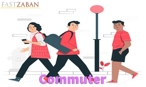 آموزش لغات کتاب ۵۰۴ واژه تصویری - لغت Commuter