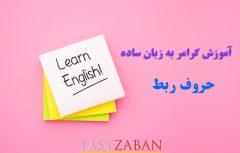 حروف ربط - مجموعه آموزش گرامر انگلیسی به زبان ساده