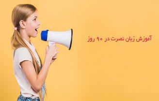آموزش زبان انگلیسی در 90 روز نصرت
