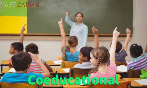 آموزش تصویری کتاب ۵۰۴ واژه - لغت Coeducational
