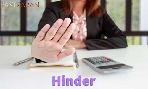 آموزش لغات کتاب ۵۰۴ واژه تصویری - لغت Hinder