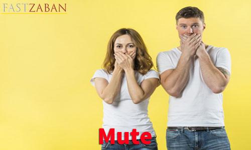 آموزش لغات کتاب ۵۰۴ واژه تصویری - لغت Mute
