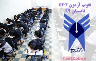 آزمون EPT در تابستان ۹۹ در ۳ مرتبه برگزار خواهد شد