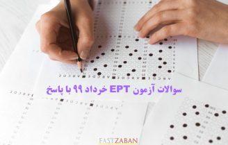سوالات آزمون EPT خرداد ۹۹ با پاسخ کلیدی
