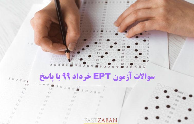 سوالات آزمون EPT خرداد ۹۹ با پاسخ تشریحی