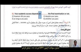 فیلم تحلیل سوالات آزمون EPT خرداد ۹۹