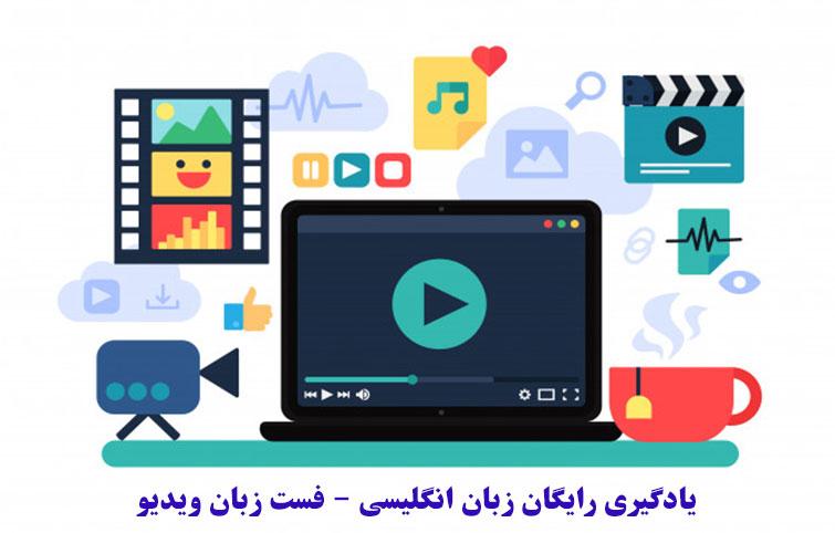 یادگیری رایگان زبان انگلیسی با فست زبان ویدیو