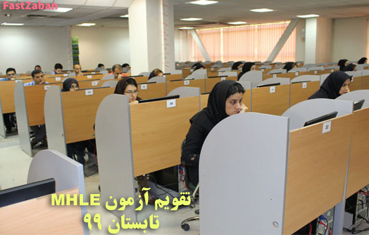 جدول زمانی ۵ دوره آزمون MHLE سال ۹۹ – برگزاری بصورت اینترنتی و کاغذی