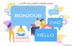 معرفی 9 اپلیکیشن برتر آموزش زبان انگلیسی - اندروید و IOS