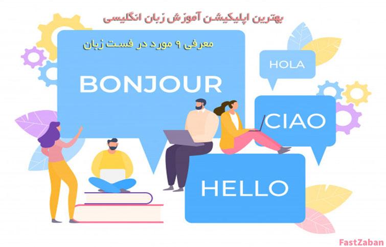 معرفی ۹ اپلیکیشن برتر آموزش زبان انگلیسی – اندروید و IOS