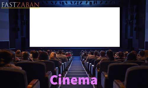 آموزش تصویری لغات ۵۰۴ - لغت Cinema