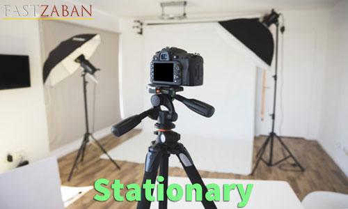 آموزش تصویری لغات ۵۰۴ - لغت Stationary