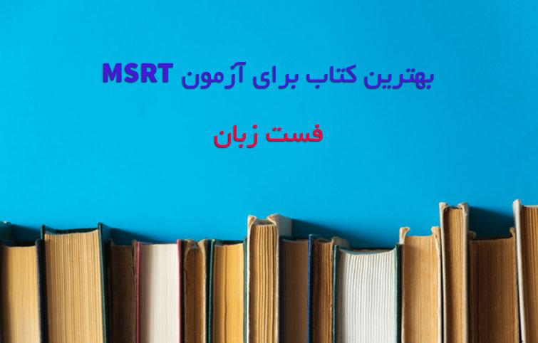 بهترین کتاب برای آزمون MSRT