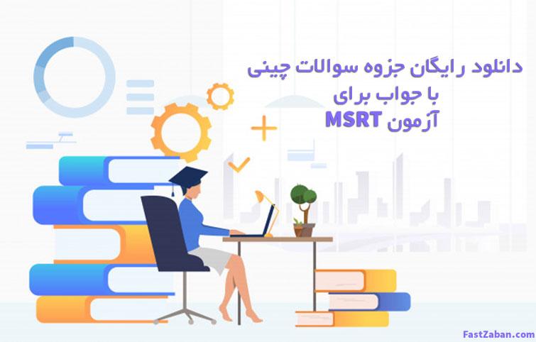 دانلود جزوه چینی برای آزمون MSRT با جواب