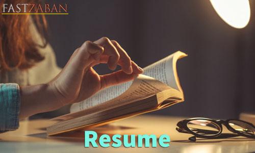 آموزش تصویری ۵۰۴ واژه - لغت Resume