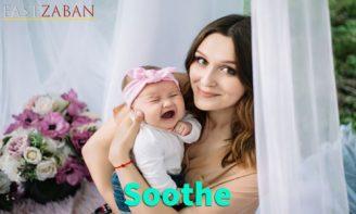 آموزش تصویری ۵۰۴ واژه - لغت Soothe