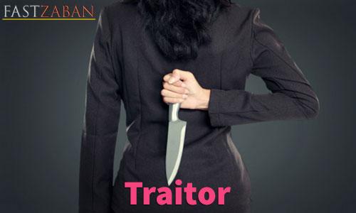 آموزش تصویری لغات ۵۰۴ واژه - لغت Traitor
