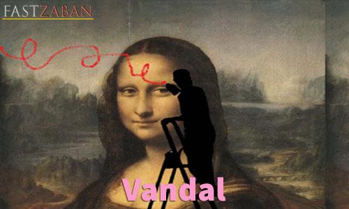 آموزش تصویری لغات ۵۰۴ واژه - لغت Vandal