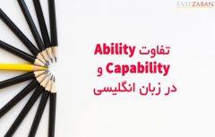 تفاوت Ability و Capability در زبان انگلیسی