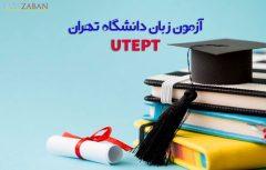 آزمون utept زبان دانشگاه تهران