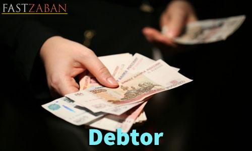 آموزش تصویری ۵۰۴ - کلمه debtor
