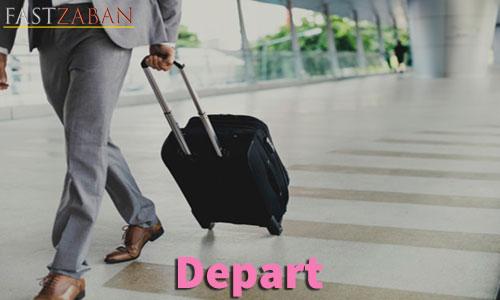 آموزش تصویری ۵۰۴ - کلمه depart