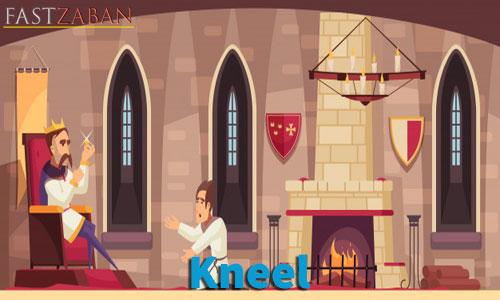 آموزش تصویری لغات ۵۰۴ واژه - لغت kneel