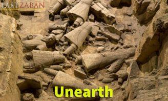 آموزش تصویری ۵۰۴ - کلمه unearth