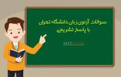 نمونه سوالات آزمون زبان دانشگاه تهران با پاسخ تشریحی