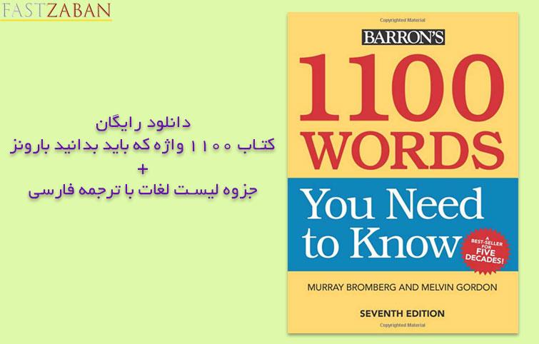 دانلود رایگان کتاب 1100 واژه بارونز ویرایش هفتم