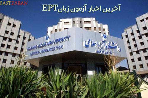آخرین اخبار آزمون EPT و آزمون تعیین سطح دانشگاه آزاد