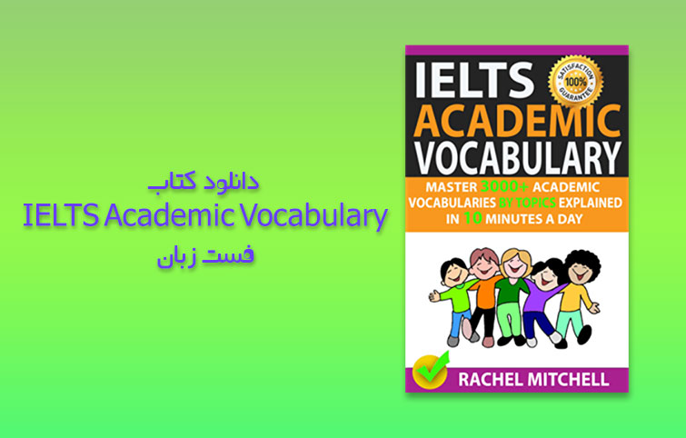 دانلود کتاب IELTS Academic Vocabulary تالیف Rachel Mitchell