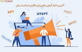 آخرین اخبار آزمون های زبان دکتری - MSRT, EPT, UTEPT, MHLE