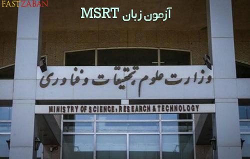 آخرین اخبار آزمون MSRT وزارت علوم