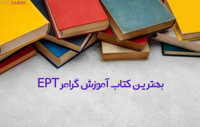 بهترین کتاب آموزش گرامر EPT