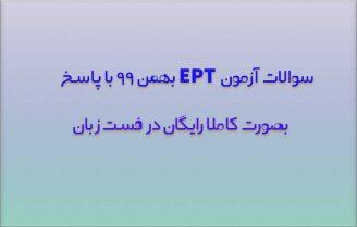 آزمون EPT بهمن 99 - دانلود سوالات با جواب