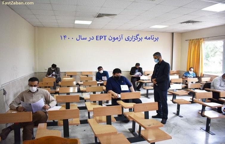 برنامه برگزاری آزمون EPT در سال 1400