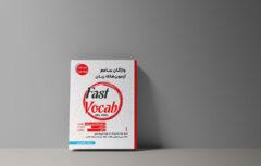 کتاب واژگان جامع آزمون های زبان Fast Vocab