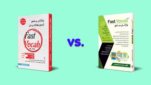 مقایسه بین کتاب واژگان جامع آزمون های زبان دکتری و واژگان جامع آزمون های زبان